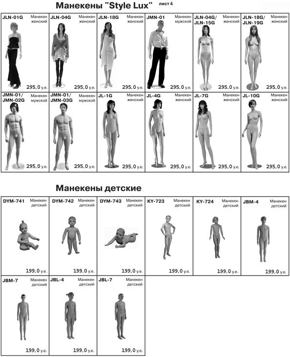 Мужские и женские модели